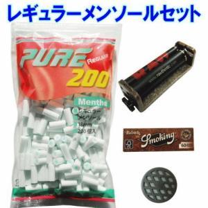 シャグ 手巻きスターター オリジナル レギュラーメンソールセット 喫煙具 メール便250円対応|shien