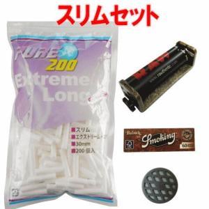 シャグ 手巻きスターター オリジナルスリムセット 喫煙具 メール便250円対応|shien
