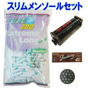 シャグ 手巻きスターター オリジナル スリムメンソールセット 喫煙具 メール便250円対応|shien