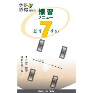 免許取得直後の練習メニューお勧め7|shift-up-club
