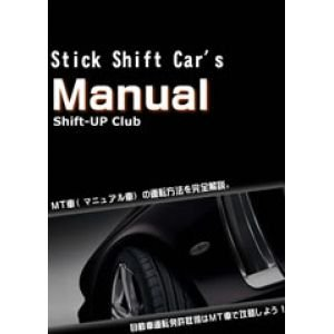 MT車攻略マニュアル|shift-up-club