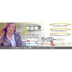 中古車カンタン個人売買マニュアル shift-up-club 02