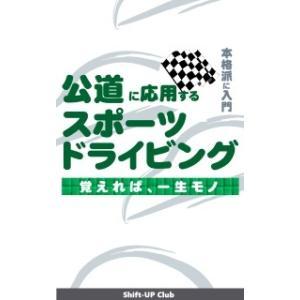 公道に応用するスポーツドライビング|shift-up-club