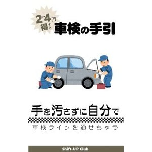 2〜4万円得する車検の手引き|shift-up-club