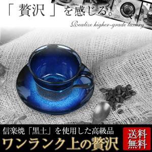 信楽焼 ワンランク上の珈琲碗皿 コーヒーカップ コーヒーカップ&ソーサー コーヒー碗皿 皿付き ko...