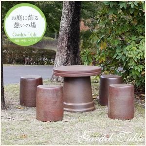 信楽焼 20号火色斑点テーブルセット 庭園、ベランダ用の陶器テーブル 陶器イス 陶器ガーデンテーブル...
