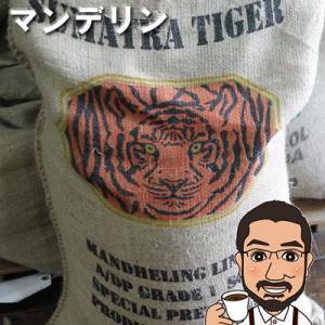 マンデリン・スマトラタイガー100g   ●焙煎度 中深煎り   ●賞味期限について  コーヒーは、...