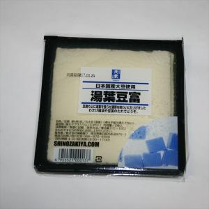 湯葉豆富|shigezo
