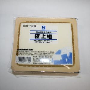 極上絹豆富 国産大豆|shigezo