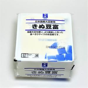きぬ豆富3個入|shigezo