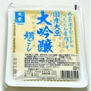 国産大豆 大吟醸絹ごし [チルド配送]|shigezo