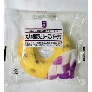 大人の豆腐ラムレーズンドーナツ [チルド配送]