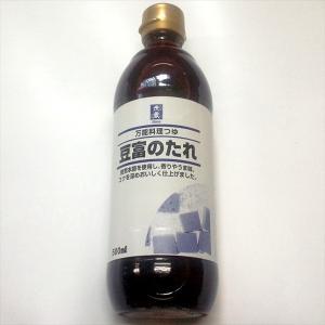 豆富のたれ|shigezo