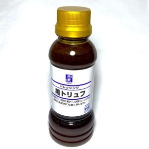 黒トリュフドレッシング|shigezo