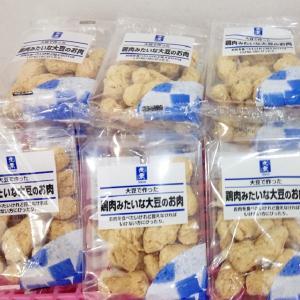 鶏肉みたいな大豆のお肉16個セット|shigezo