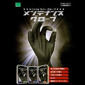 【特徴】 通常のニトリル手袋に比べて厚さを持たせていて、破れにくく仕上げているのが特徴です。それでも...