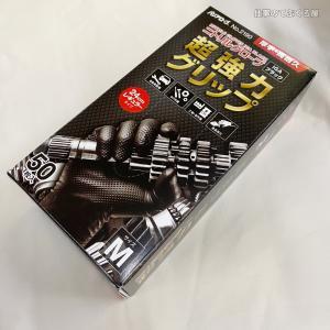 ニトリルゴム手袋 リーブル No.2190 バリアローブ ニトリルグローブIGAブラック 50枚入の画像