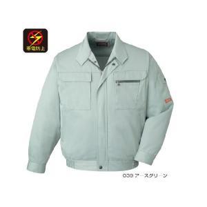 自重堂 長袖ブルゾン 42000|shigotogear