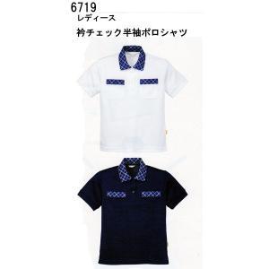レディース 半袖ポロシャツ:児島 2090014 6721|shigotogear
