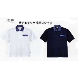 半袖ポロシャツ:児島 2090015 6722|shigotogear