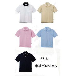 レディース 半袖ポロシャツ:児島 2090018 6715|shigotogear