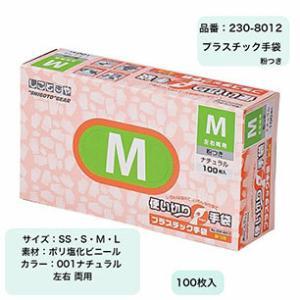 プラスチック手袋 粉つき (100枚入):シゴトギヤ 2308012 230-8012|shigotogear