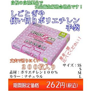 ポリエチレン手袋 (200枚入):シゴトギヤ 2308017 230-8017|shigotogear