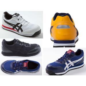 FCP201 アシックスクラフトマンプライド新耐滑ソール 安全靴 asicsウィンジョブ (JSAA A種 樹脂先芯)|shigotogear