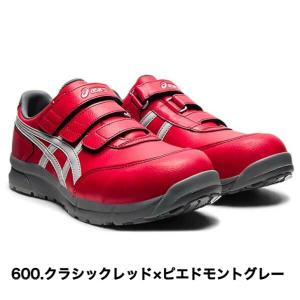 FCP301 アシックスマジックテープタイプの安全作業靴 asicsウィンジョブ合皮素材 (JSAA A種 樹脂先芯) shigotogear