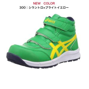 FCP302 アシックスの安全靴 asicsウィンジョブ マジックテープタイプのハイカット作業靴 合皮素材 (JSAA A種 樹脂先芯) |shigotogear