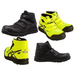 FCP601 アシックスの安全靴ゴアテックス防水タイプ ウィンジョブCP601 ハイカットタイプの作業靴 (JSAA A種 樹脂先芯)|shigotogear