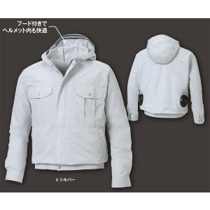空調風神服 KU90810 空調風神服 フード付長袖ブルゾン ポリエステル100%素材|shigotogear