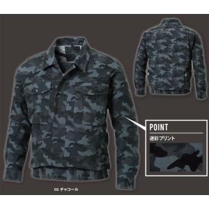 空調風神服 KU91310 空調風神服 長袖ブルゾン 綿100%|shigotogear