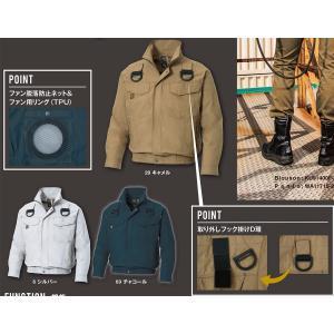 空調風神服 KU91400F 空調風神服 長袖ブルゾン フルハーネス用 綿100%|shigotogear