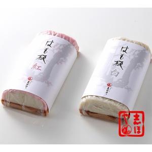 はも板【お歳暮ギフト】2枚(紅・白各1枚)|shihoya