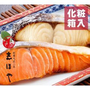 キングサーモン・さわらのみそ漬≪化粧箱入≫(各3切)|shihoya