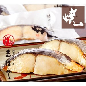 鰆の味噌漬焼【お歳暮ギフト】5切|shihoya