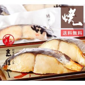 【送料無料】鰆の味噌漬 焼 3切 お祝 内祝 お返し お取り寄せ ギフト プレゼント|shihoya