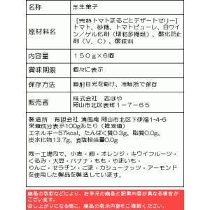 完熟トマトゼリー (6個入)  プレゼント ギフト お祝 お返し 内祝 お供え お取り寄せ|shihoya|05