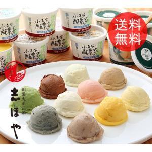 岡山の牧場アイス-12種詰合せ(Bセット12個入)|shihoya