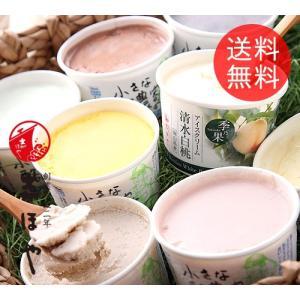 岡山の牧場アイス-8種詰合せ(Cセット8個入)|shihoya