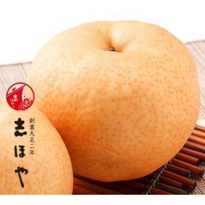 あたご梨【お歳暮ギフト】3玉(約3kg)詰|shihoya