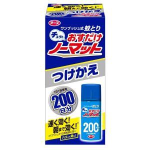 チュッと1回おすだけで蚊を駆除。おすだけノーマット専用のつけかえ。  定量噴射なので使いすぎず安心で...