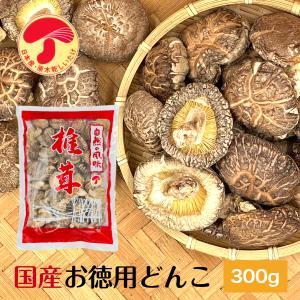 干ししいたけ 国産(九州・四国産) どんこ300g 原木栽培 (干し椎茸 干しシイタケ)