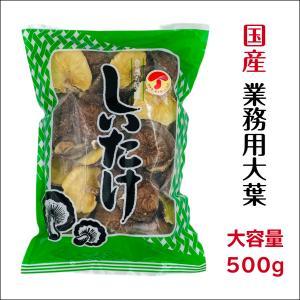 干ししいたけ 国産(九州・四国産) 業務用大葉500g 原木栽培 (干し椎茸 干しシイタケ)