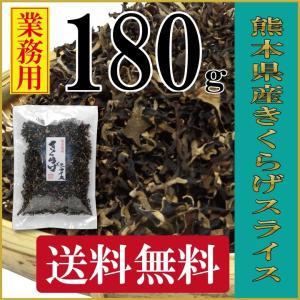 送料無料!熊本県産の安心・安全なきくらげをスライスしました。  熊本県人吉産のきくらげは、自然豊かな...