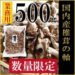 干し椎茸 業務用 国内産(西日本産)しいたけの軸500g 無農薬 原木栽培 干ししいたけ 軸 足 だし 通販限定