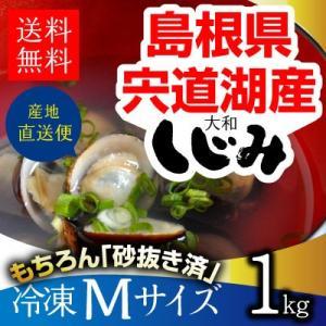 ふるさと納税でも大人気 しじみ 島根県・宍道湖産冷凍しじみ Mサイズ 1kg(1キロ)
