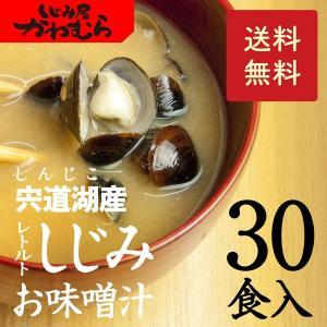 インスタント味噌汁 ...
