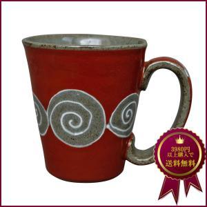 マグカップ おしゃれ 波佐見焼 うず 渦 赤 かわいい 大きい 和 渋い 和風 大 コーヒーカップ ...